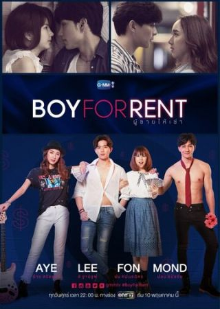 Парень в аренду / Boy for Rent (2019)