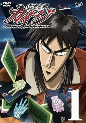 Кайдзи / Gyakkyou Burai Kaiji: Ultimate Survivor (2007)